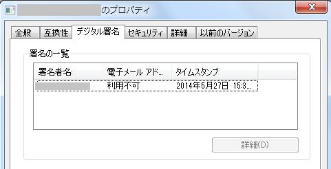 codesign_success