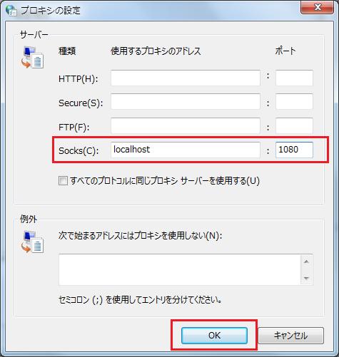 ssh-proxy-08