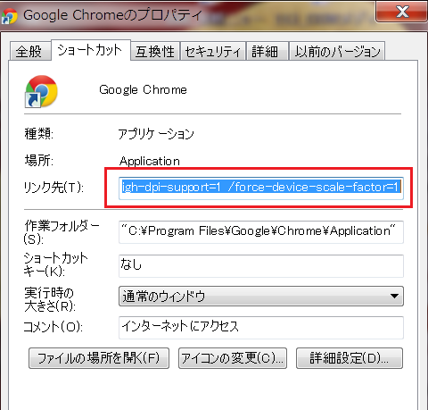 Chrome_shortcut
