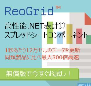 ReoGrid - .NET表計算スプレッドシートコンポーネント 無償版を今すぐお試し